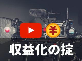 YouTube 収益化 方法
