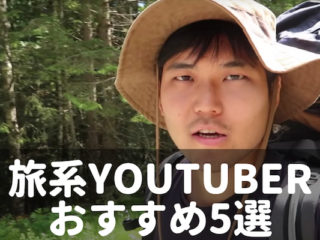 旅系 YouTuber 旅動画