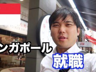 シンガポール 転職 就職 方法