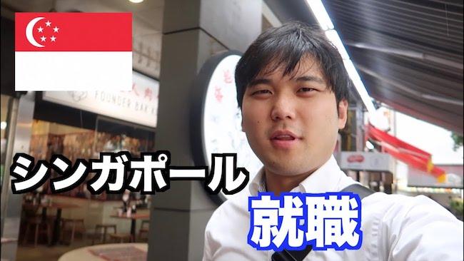 【完全ガイド】シンガポール就職のススメ!転職の条件・方法・ビザ等詳しく解説