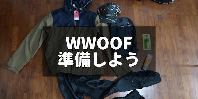 【ガイド】WWOOFで必要な持ち物とは?経験者が必需品をまとめる
